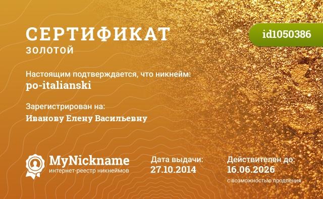 Сертификат на никнейм po-italianski, зарегистрирован на Иванову Елену Васильевну