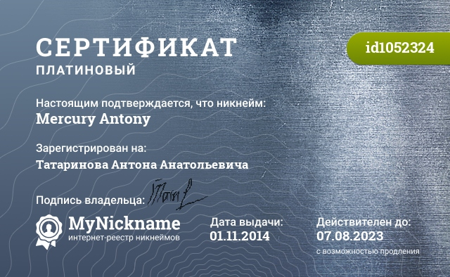 Сертификат на никнейм Mercury Antony, зарегистрирован на Татаринова Антона Анатольевича