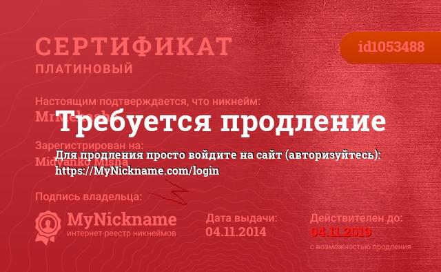 Сертификат на никнейм MrMehasha, зарегистрирован на Midyanko Misha