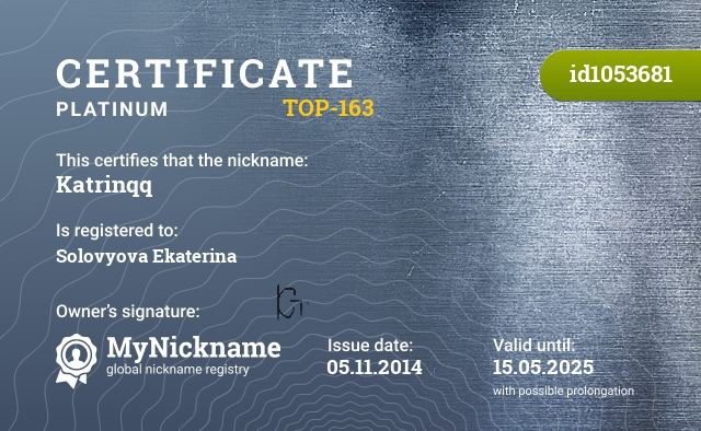Сертификат на никнейм Katrinqq, зарегистрирован на Solovyova Ekaterina