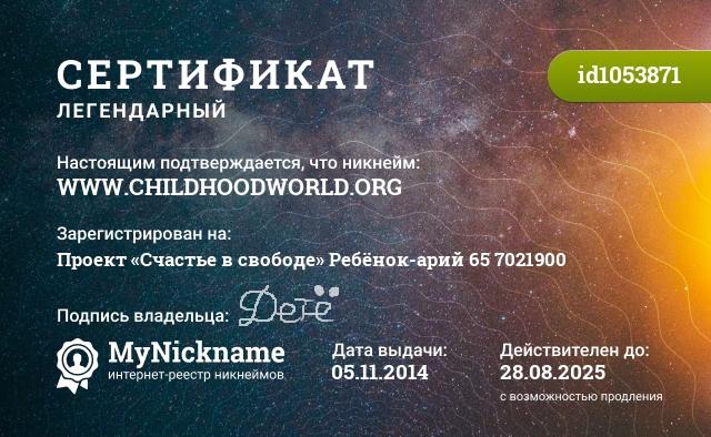 Сертификат на никнейм WWW.CHILDHOODWORLD.ORG, зарегистрирован на Проект «Счастье в свободе» Ребёнок-арий 65 7021900