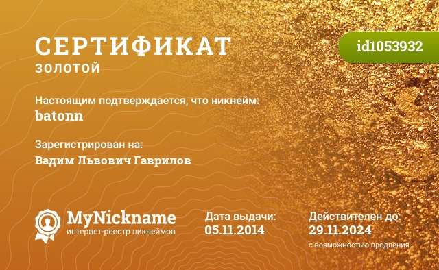 Сертификат на никнейм batonn, зарегистрирован на Вадим Львович Гаврилов