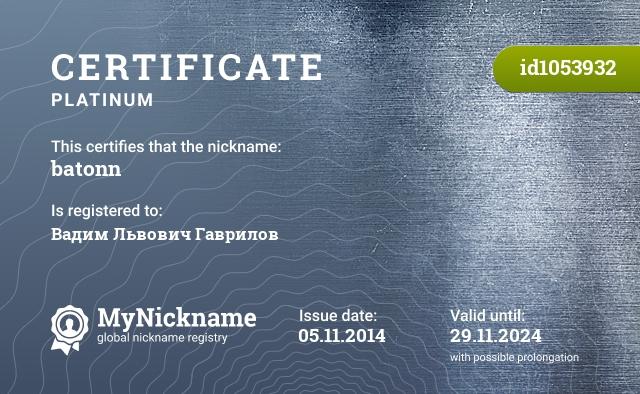 Certificate for nickname batonn is registered to: Вадим Львович Гаврилов