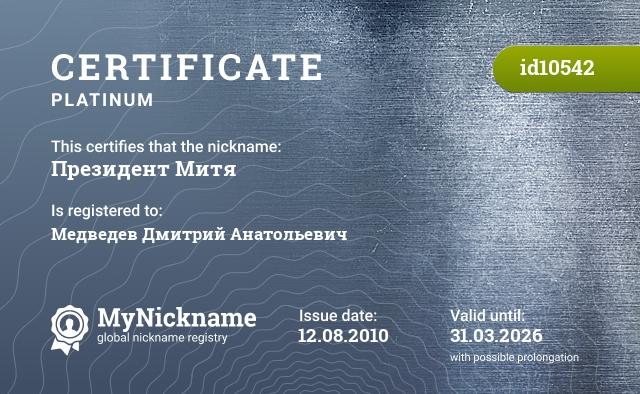 Certificate for nickname Президент Митя is registered to: Медведев Дмитрий Анатольевич