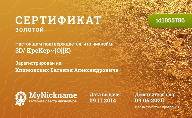 Сертификат на никнейм 3D/ KpeKep~{O][K}, зарегистрирован на Климовских Евгения Александровича