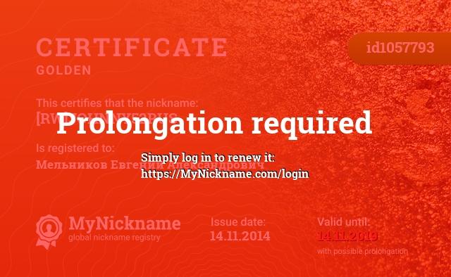 Certificate for nickname [RW]JOHNNY52RUS is registered to: Мельников Евгений Александрович