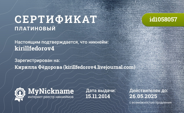 Сертификат на никнейм kirillfedorov4, зарегистрирован на http://kirillfedorov4.livejournal.com