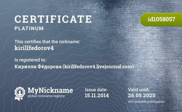 Certificate for nickname kirillfedorov4 is registered to: Кирилла Фёдорова (kirillfedorov4.livejournal.com)