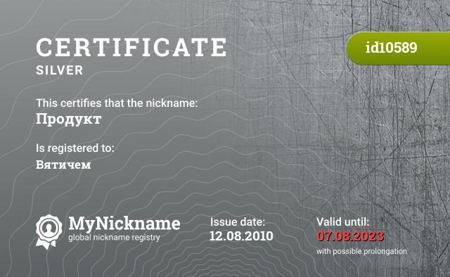 Certificate for nickname Продукт is registered to: Вятичем
