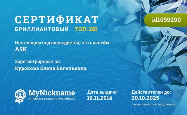Сертификат на никнейм A$K, зарегистрирован на Курскова Елена Евгеньевна