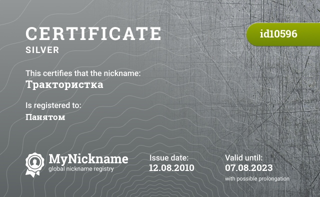 Certificate for nickname Трактористка is registered to: Панятом