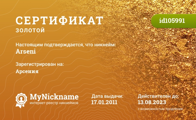 Сертификат на никнейм Arseni, зарегистрирован на Арсения