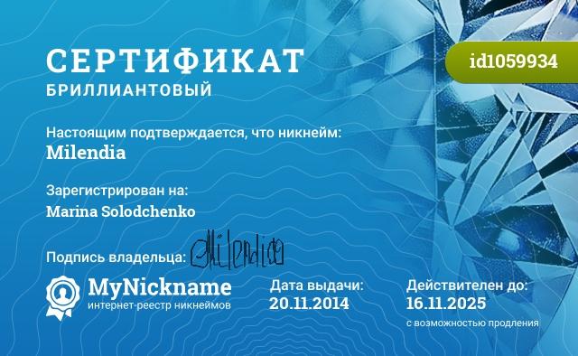 Сертификат на никнейм Milendia, зарегистрирован на Marina Solodchenko