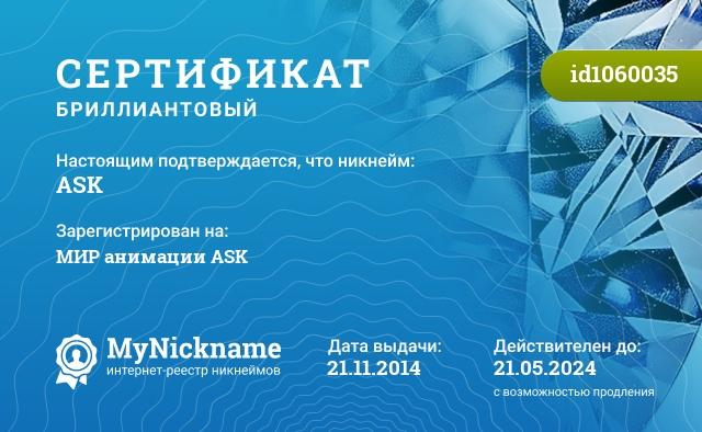 Сертификат на никнейм АSK, зарегистрирован на МИР анимации ASK
