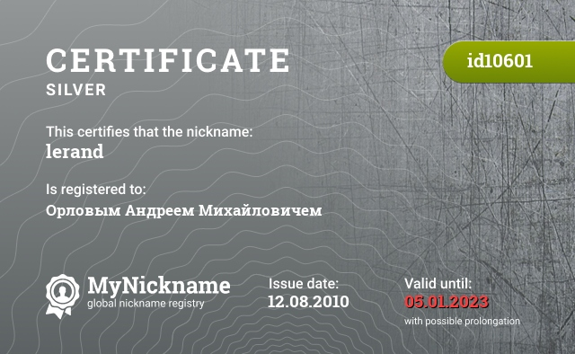 Certificate for nickname lerand is registered to: Орловым Андреем Михайловичем