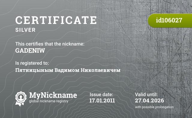 Certificate for nickname GADENIW is registered to: Пятницыным Вадимом Николаевичем