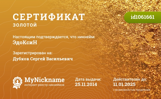 Сертификат на никнейм ЭдоКсиН, зарегистрирован на Дубков Сергей Васильевич