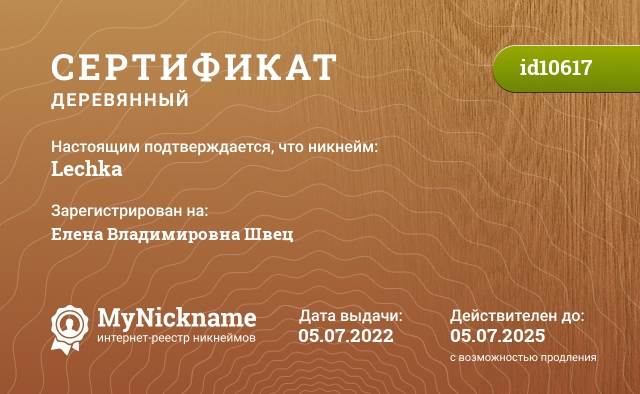 Сертификат на никнейм Lechka, зарегистрирован на Елена Швец