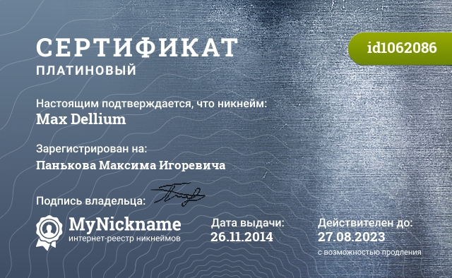 Сертификат на никнейм Max Dellium, зарегистрирован на Панькова Максима Игоревича