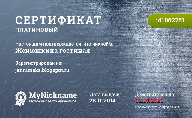 Сертификат на никнейм Женюшкина гостиная, зарегистрирован на jennimaks.blogspot.ru