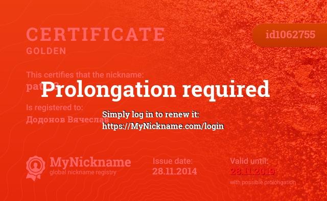 Certificate for nickname patr33 is registered to: Додонов Вячеслав