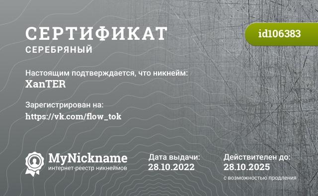 Сертификат на никнейм XanTER, зарегистрирован на Могилевца Игоря Евгеньевича