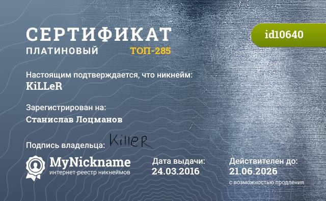 Сертификат на никнейм KiLLeR, зарегистрирован на Станислав Лоцманов