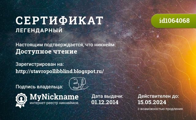Сертификат на никнейм Доступное чтение, зарегистрирован на http://stavropollibblind.blogspot.ru/