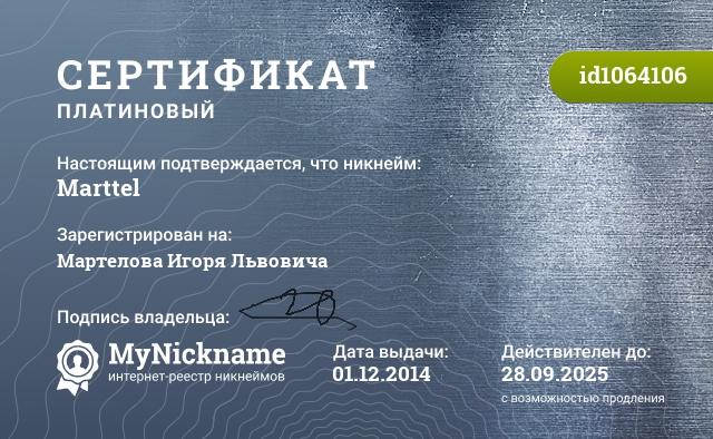 Сертификат на никнейм Marttel, зарегистрирован на Мартелова Игоря Львовича