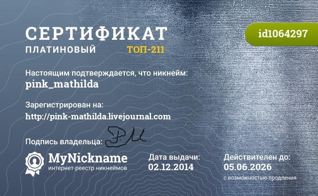 Сертификат на никнейм pink_mathilda, зарегистрирован на http://pink-mathilda.livejournal.com