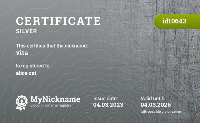 Certificate for nickname vita is registered to: vitakel68@rambler.ru