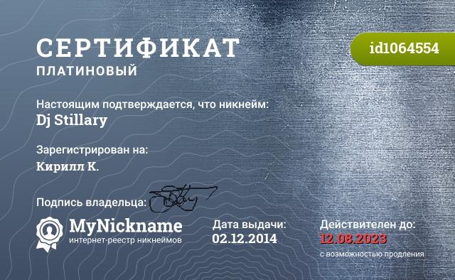 Сертификат на никнейм Dj Stillary, зарегистрирован на Кирилл K.