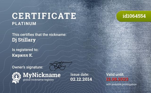 Certificate for nickname Dj Stillary is registered to: Кирилл K.