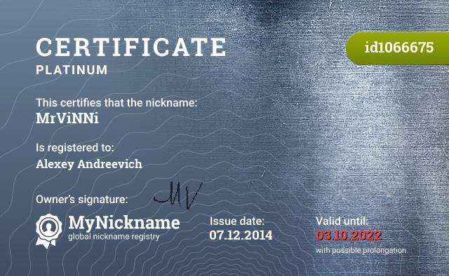 Certificate for nickname MrViNNi is registered to: Алексей Андреевич