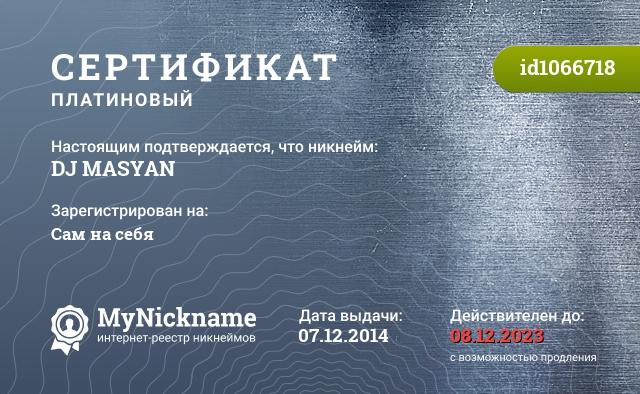 Сертификат на никнейм DJ MASYAN, зарегистрирован на Семёнова Илью Владимировича