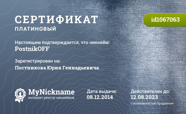 Сертификат на никнейм PostnikOFF, зарегистрирован на Постникова Юрия Геннадьевича