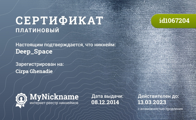 Сертификат на никнейм Deep_Space, зарегистрирован на Cirpa Ghenadie