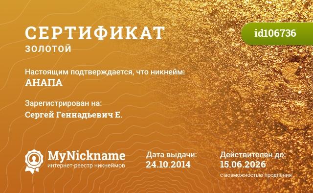 Сертификат на никнейм АНАПА, зарегистрирован на Сергей Геннадьевич Е.