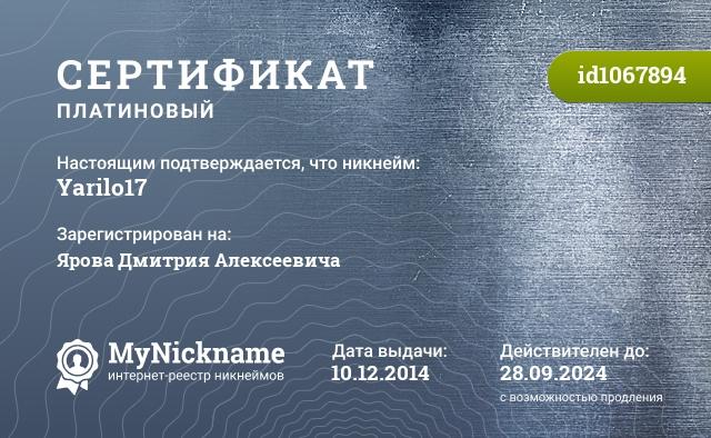 Сертификат на никнейм Yarilo17, зарегистрирован на Ярова Дмитрия Алексеевича