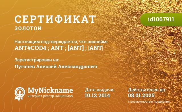 Сертификат на никнейм ANT#COD4 ; ANT ; [ANT] ; |ANT|, зарегистрирован на Пугачев Алексей Александрович