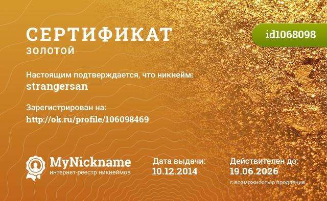 Сертификат на никнейм strangersan, зарегистрирован на http://ok.ru/profile/106098469