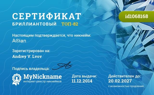 Сертификат на никнейм A®ian, зарегистрирован на Andrey V. Lvov