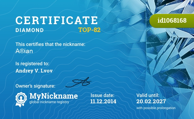Certificate for nickname A®ian is registered to: Andrey V. Lvov