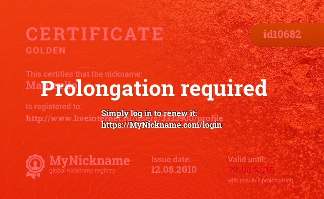 Certificate for nickname МаринКо is registered to: http://www.liveinternet.ru/users/3333900/profile