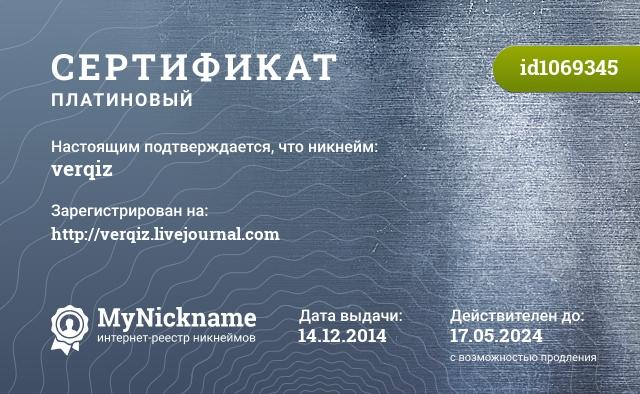 Сертификат на никнейм verqiz, зарегистрирован на http://verqiz.livejournal.com