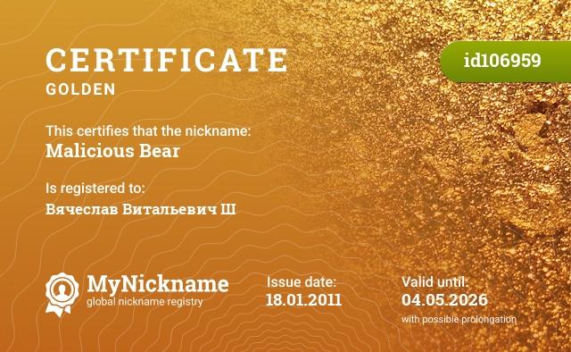 Certificate for nickname Malicious Bear is registered to: Вячеслав Витальевич Ш