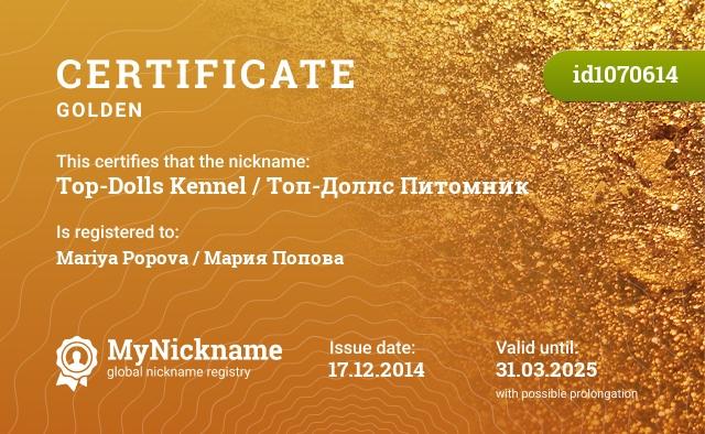 Certificate for nickname Top-Dolls Kennel / Топ-Доллс Питомник is registered to: Mariya Popova / Мария Попова