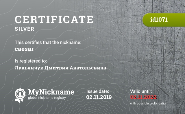 Certificate for nickname caesar is registered to: Лукьянчук Дмитрия Анатольевича