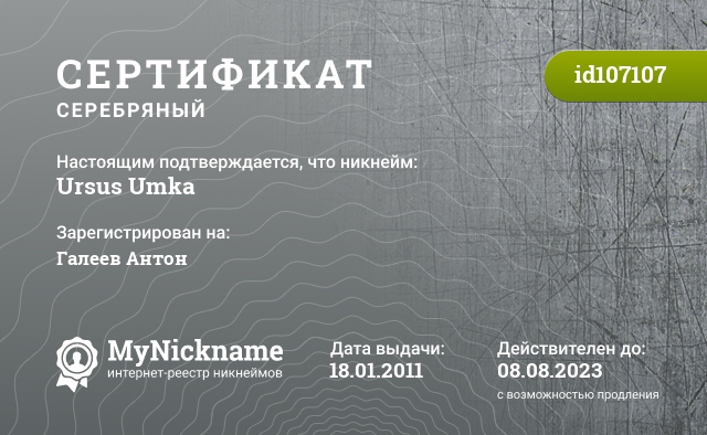Certificate for nickname Ursus Umka is registered to: Галеев Антон
