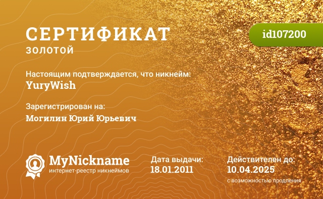 Сертификат на никнейм YuryWish, зарегистрирован на Могилин Юрий Юрьевич